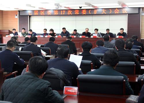 朝阳市双塔区人民政府-刘学军主持召开七届区委第17次